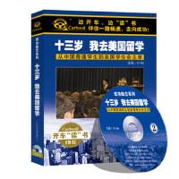 正版包发票 卡尔博学 《十三岁 我去美国留学》 从中国普通学生到美国学生会主席 2CD 车载CD