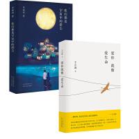 【组套2本】正版 爱你就像爱生命+我们都是宇宙中的微尘 中国现当代随笔 散文随笔书 人生哲理 写在五