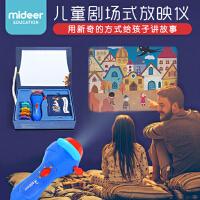 MiDeer弥鹿儿童迷你小剧场童话故事投影仪发光玩具宝宝照明手电筒