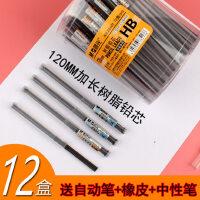 晨光0.7自动铅笔芯0.5自动笔铅芯小学生用自动笔芯替换芯铅心儿童文具活动笔芯按动式铅笔笔芯HB 2B树脂0.5MM
