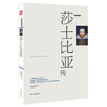 正版《外国名人传记:莎士比亚传》 [澳]惠特福德 9787538751505 时代文艺出版社