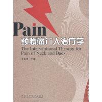 颈腰痛介入治疗学