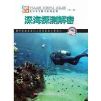 【按需印刷】―深海探测解密