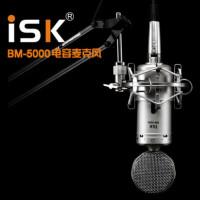 ISK BM-5000电容麦克风套装电脑K歌录音话筒(ISK BM-5000+SPM-001+卡侬连接线+悬臂支架+防