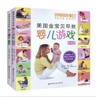 正版美国金宝贝早教婴儿游戏 0-1岁 1-3岁 幼儿游戏 全2册 0-1-2-3岁 亲子互动游戏书先进的早教理念 由金