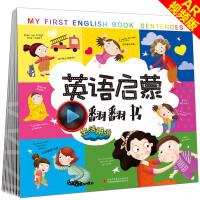 英语启蒙有声绘本生活用语 0-3-6岁幼儿英语早教翻翻书6-9岁儿童英语零基础入门分级阅读教材看图说英语绘本一二年级读