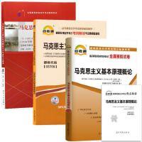 自考教材 03709 3709马克思主义基本原理概论自学考试学习读本+自考通考纲解读+自考通试卷 全套3本