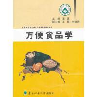 【正版现货】方便食品学 王萍 9787811311341 东北林业大学出版社