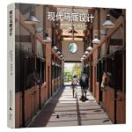【正版现货】现代马厩设计 (美)约翰布莱克本 贝丝赫尔曼 ,于丽红 9787549575527 广西师范大学出版社