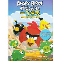 【二手书正版9成新】愤怒的小鸟;一飞冲天,(芬)巴斯特,东方出版社,9787506057226