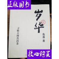 [二手旧书9成新]岁华:寻根古树普洱茶 /朱勇 中信出版社