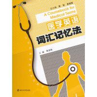 医学英语词汇记忆法
