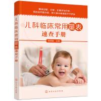 儿科临床常用量表速查手册