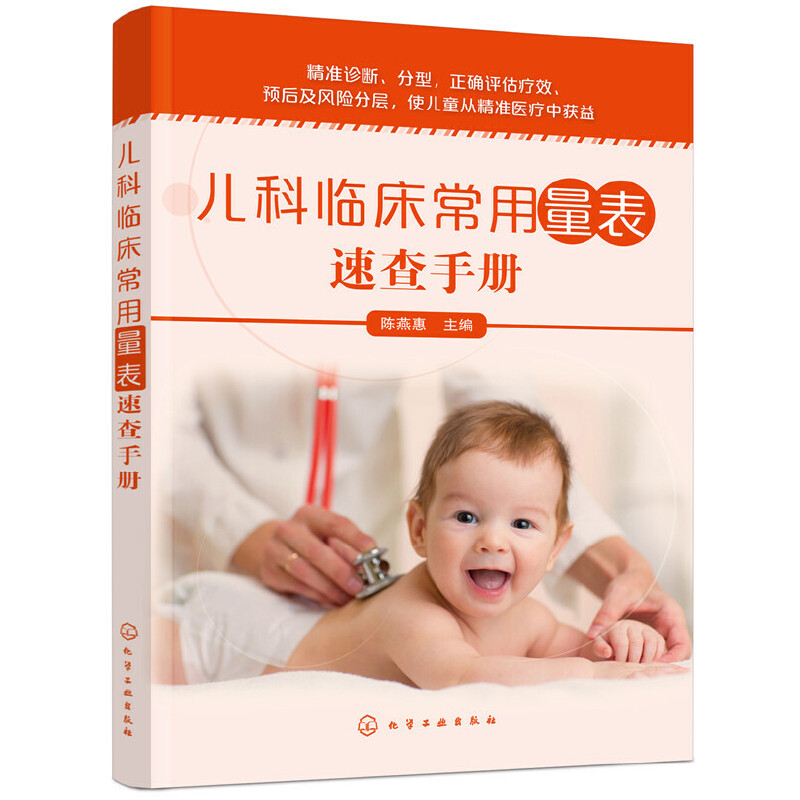 儿科临床常用量表速查手册 儿科医师精准诊疗的好帮手