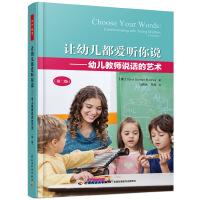 万千教育学前・让幼儿都爱听你说――幼儿教师说话的艺术(第二版)
