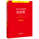 中华人民共和国民法典注释本(百姓实用版) 团购电话:4001066666转6