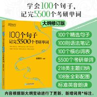 新东方 100个句子记完5500个考研单词 (大纲修订版)