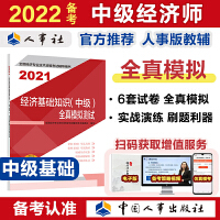 2021经济师中级 经济专业技术资格考试 经济基础知识(中级)全真模拟测试2021 中国人事出版社