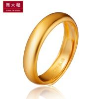 周大福 婚嫁男/女款足金黄金戒指(工费:128计价)F30836