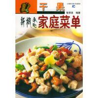 【新书店正版】干果新概念家庭菜单张恩来吉林科学技术出版社9787538425796