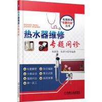 热水器维修专题问诊 张新德 9787111491965 机械工业出版社