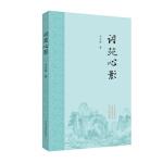 【新书店正版】词苑心影宋金鼎9787534879104中州古籍出版社