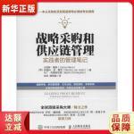 战略采购和供应链管理:实践者的管理笔记 [英]卡洛斯梅纳 罗姆科范霍克 马丁克里斯托弗 人民邮电出版社97871154
