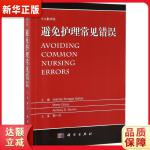 避免护理常见错误 郑一宁主译 科学出版社