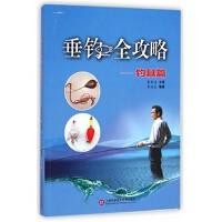 正版 垂钓全攻略:钓具篇 (货号:2) 蒋青海,李洪生著 9787543962552 上海科学技术文献出版社