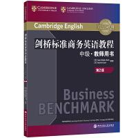 剑桥标准商务英语教程:中级教师用书(第2版) BEC中级教程 中级商务英语 剑桥标准英语 BEC考试