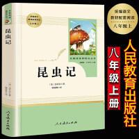 昆虫记人民教育出版社 人教版八年级上册课外阅读书目名著阅读课程化丛书