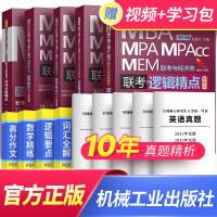 2020机工版MBA、MPA、MPAcc联考与经济类联考精点套装 数学精点全2册 逻辑精点全2册 写作精点全1册