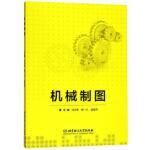 【全新直发】机械制图 冯志辉,程一凡,温够萍 9787568260770 北京理工大学出版社