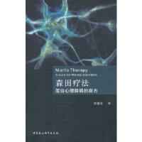 森田疗法:医治心理障碍的良方(修订版)贾蕙萱中国社会科学出版社9787520327091