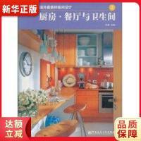 国外样板间设计3:厨房 餐厅与卫生间 吕辰 9787112060375 中国建筑工业出版社 新华正版 全国70%城市次