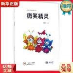 微笑精灵 张毓彤 中南大学出版社有限责任公司9787548727620【新华书店 全新正版书籍】