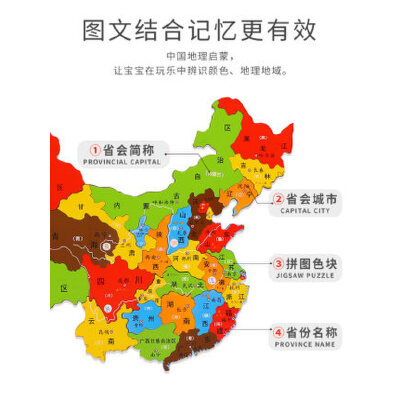 磁性中国地图拼图大号世界地理木质儿童早教益智磁力玩具智力开发 大尺寸 送支架 送图册 送收纳袋
