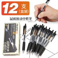 爱好按动中性笔笔芯0.5黑色学生用碳素按压水笔水性笔商务签字笔蓝黑医生处方笔文具批发办公用品红笔教师用