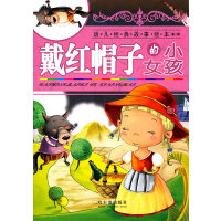 (幼儿经典故事绘本.第1辑)戴红帽子的小女孩