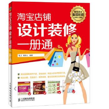 *店铺设计装修一册通(pdf+txt+epub+azw3+mobi电子书在线阅读下载)