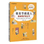 骨关节病老人家庭照护枕边书(家庭照护枕边书系列)