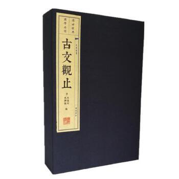 古文观止(宣纸线装 1函4册 文华丛书系列)