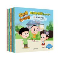 棉花糖和云朵妈妈培养好品质图画故事书第2辑(套装共10册)