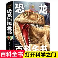 恐龙百科全书 彩色侏罗纪儿童 小学版二三年级课外书畅销6-12岁儿童恐龙书籍小学生科普书籍10-14岁动物世界大百科图