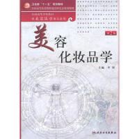 美容化妆品学(第2版 本科美容) 李利 人民卫生出版社