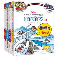 儿童百问百答(13-16册) 我的科学第一本漫画书百问百答儿童漫画书 科学漫画书儿童百问百答全套正版幼儿版百科全书儿童书籍144