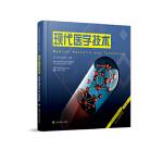 【正版直发】现代医学技术 (美)Alexandra Morris 9787547837139 上海科学技术出版社
