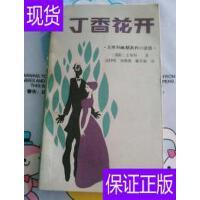 [二手旧书9成新]丁香花开 左琴科幽默讽刺小说选(有信一封)(私