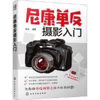 【全新直发】尼康单反摄影入门 化学工业出版社