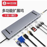 毕亚兹 Type-C扩展坞 3口USB/HDMI/VGA十合一转换器PD充电转接头 适用华为苹果MacBook拓展坞 笔